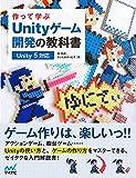 マイナビ出版 森 信虎/さいたまげーむす 作って学ぶ Unityゲーム開発の教科書 【Unity 5対応】(特典PDF付き)の画像