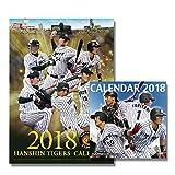 阪神タイガース 【壁掛け&卓上SET】 2018年カレンダー CL-0530-0531