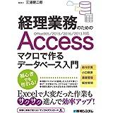 経理業務のための Accessマクロで作るデータベース入門
