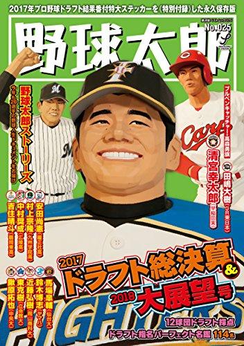 野球太郎 No.025 2017ドラフト総決算&2018大展望号