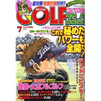 Golf (ゴルフ) コミック 2008年 07月号 [雑誌]