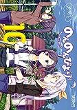 のんのんびより 10 (コミックアライブ)