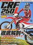 CRF250L パーフェクトBOOK (ブック) 2012年 08月号 [雑誌]