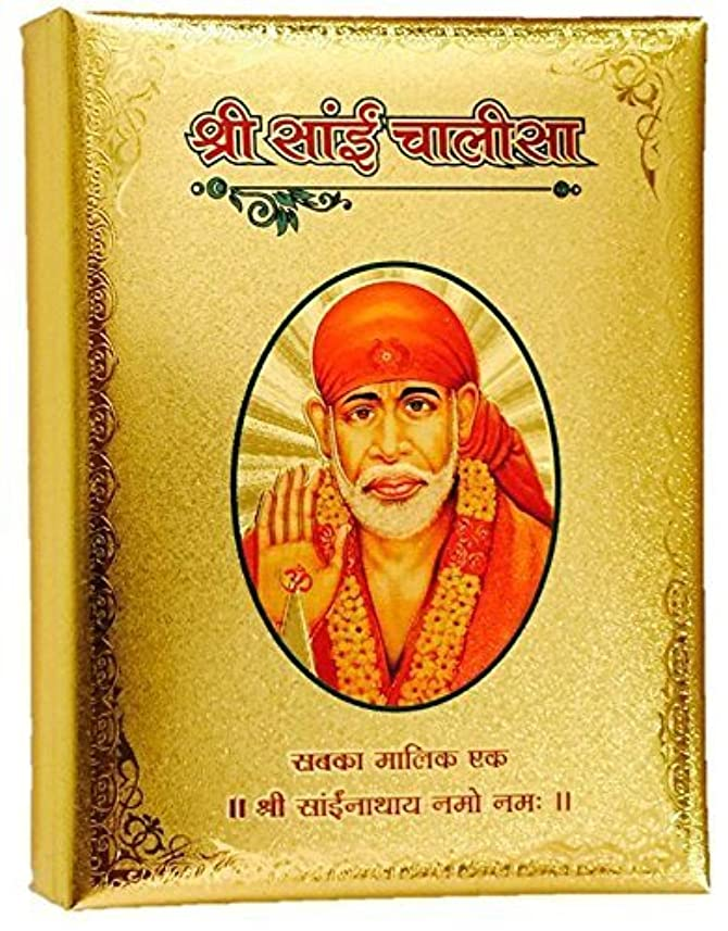 六分儀ハーネス肥沃なゴールドメッキの本 - Nobility Gold Plated Shri Sai Chalisa - Hindi
