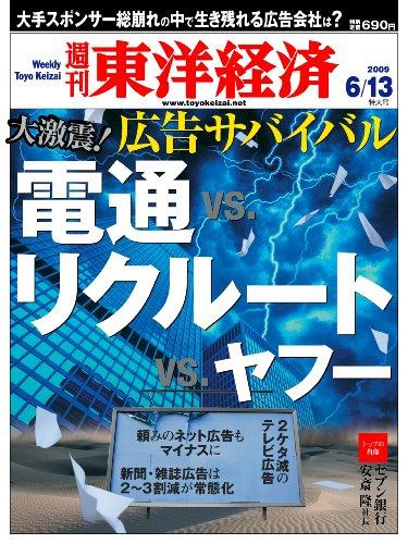 週刊 東洋経済 2009年 6/13号 [雑誌]の詳細を見る