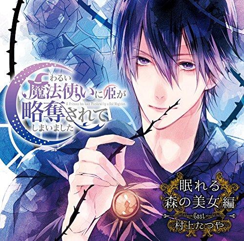 ドラマCD「わるい魔法使いに姫が略奪されてしまいました」 第1弾:眠れる森の美女編