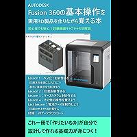 Fusion360の基本操作を実用3D製品を作りながら覚える本: 初心者でも安心詳細画面キャプチャ付き解説