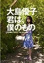 大島優子 君は 僕のもの DVD