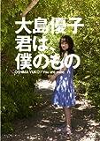 大島優子 君は、僕のもの [DVD]