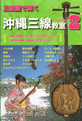 FEI-BK013 五線譜で弾く 沖縄三線教室(2) 三線の五線譜・タブ譜・工工四のポジション 歌の五線譜・音階名で完全サポート