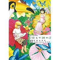 花もて語れ(12) (ビッグコミックススペシャル)