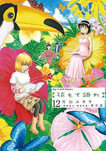花もて語れ(12) (ビッグコミックススペシャル)の詳細を見る