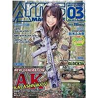 月刊 Arms MAGAZINE (アームズマガジン) 2016年 3月号