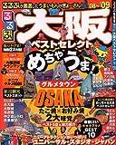 るるぶ大阪ベストセレクト '08~'09 (るるぶ情報版 近畿 14)