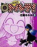 天からトルテ! (3) (ビームコミックス)