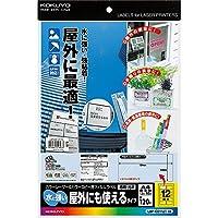 コクヨ カラーレーザー カラーコピー フィルムラベル 耐水 光沢 12面 LBP-OD112T-10