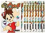 妖怪ウォッチ コミック 1-9巻セット (てんとう虫コロコロコミックス)