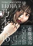 BRODY(ブロディ) 2018年4月号 [雑誌]