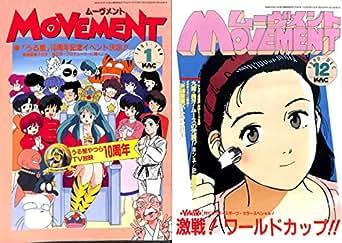 [冊子]MOVEMENT[ムーヴメント] キティ・アニメーション情報誌 セット / うる星やつら らんま1/2 めぞん一刻 犬夜叉 YAWARA