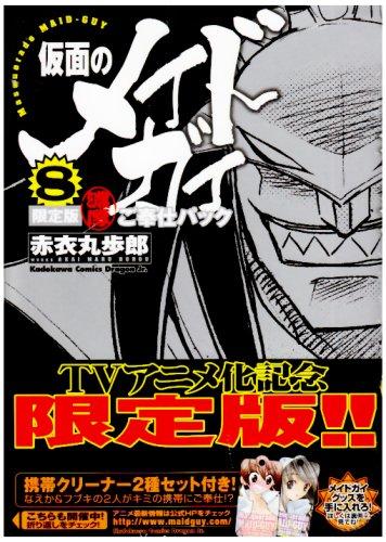 仮面のメイドガイ8 限定版 濃厚ご奉仕パック (角川コミックス ドラゴンJr. 83-8)の詳細を見る