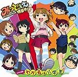 わが名は小学生 [Single, Maxi] / ふたば(明坂聡美),ひとは(戸松遥) みつば(高垣彩陽) (CD - 2011)