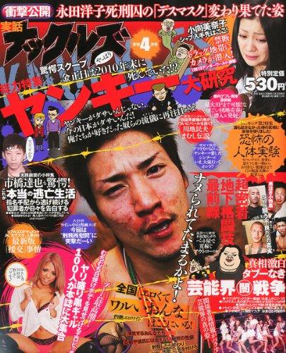 実話ナックルズ 2011年 04月号 [雑誌]