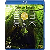 シンフォレストBlu-ray 日本 癒しの百景 HD ~Trip to Japan, the Most Beautiful Scenes HD~