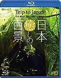 シンフォレストBlu-ray 日本 癒しの百景 HD ~Trip to Japan, the Most Beautiful Scenes HD~