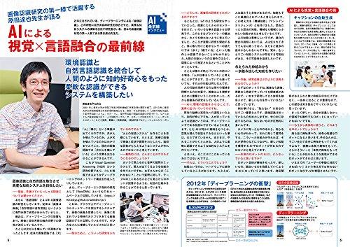 コミュニケーション・ロボット 週刊 鉄腕アトムを作ろう!  2017年 28号 11月14日号【雑誌】