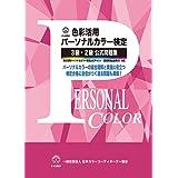 色彩活用パーソナルカラー検定 3級・2級 公式問題集