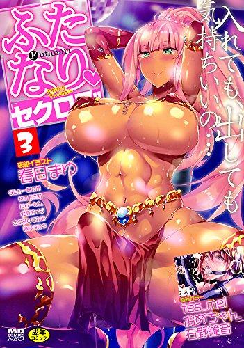 ふたなりセクロス! ! 3 (MDコミックスNEO)