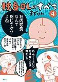 独身OLのすべて(4) (モーニングコミックス)