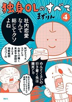[まずりん]の独身OLのすべて(4) (モーニングコミックス)