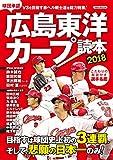 広島東洋カープ読本2018