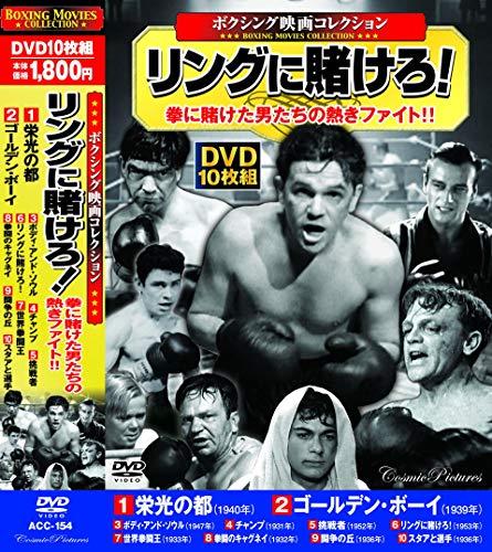ボクシング映画 コレクション リングに賭けろ ACC-154 [DVD]