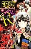 地獄少女R(10) (講談社コミックスなかよし)