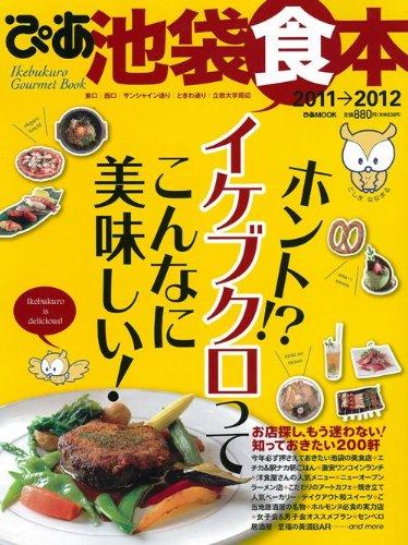 ぴあ池袋食本 2011-2012 (ぴあMOOK)