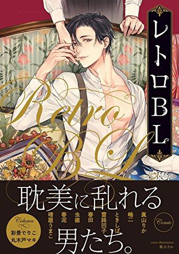 レトロBL【特典付き】 (デイジーコミックス(英和出版社))