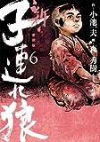 新・子連れ狼 6―愛蔵版 (キングシリーズ)