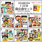 MT-NET 非常食 保存食セット 5年保存 【 7日分 全75品 】 加熱セット 献立表付き 〔防災グッズ〕