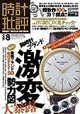 時計批評 Vol.8 (100%ムックシリーズ)
