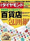 週刊ダイヤモンド 2014年6/7号 [雑誌]
