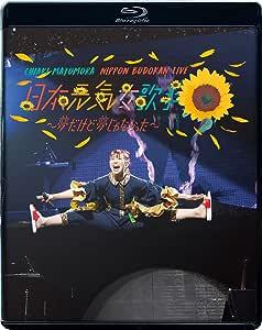 【Amazon.co.jp限定】眉村ちあき日本武道館LIVE「日本元気女歌手 ~夢だけど夢じゃなかった~」 (直筆サイン入りジャケットシート+コースター付) [Blu-ray]