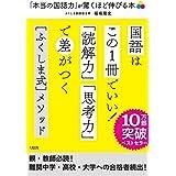 「本当の国語力」が驚くほど伸びる本: 偏差値20アップは当たり前!
