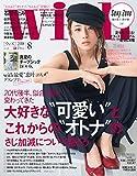 with 2018年8月号 表紙:石原さとみ 【特集】Sexy Zone【雑誌】