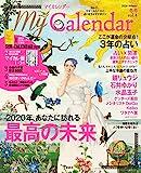 MyCalendar (マイカレンダー) 2020年 1月号 別冊付録「マイカレ暦」1~3月版付 [雑誌]