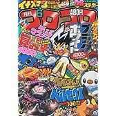 月刊 コロコロコミック 2010年 06月号 [雑誌]