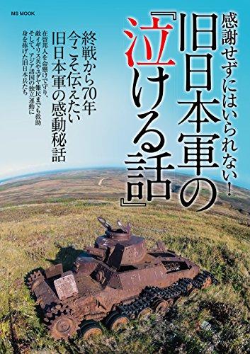感謝せずにはいられない! 旧日本軍の『泣ける話』