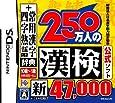 財団法人日本漢字能力検定協会公式ソフト 250万人の漢検 新とことん漢字脳47000+常用漢字辞典 四字熟語辞典