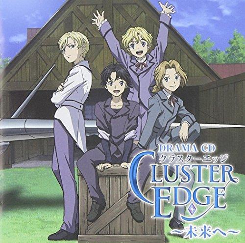 ドラマCD CLUSTER EDGE〜未来へ   〜 CD